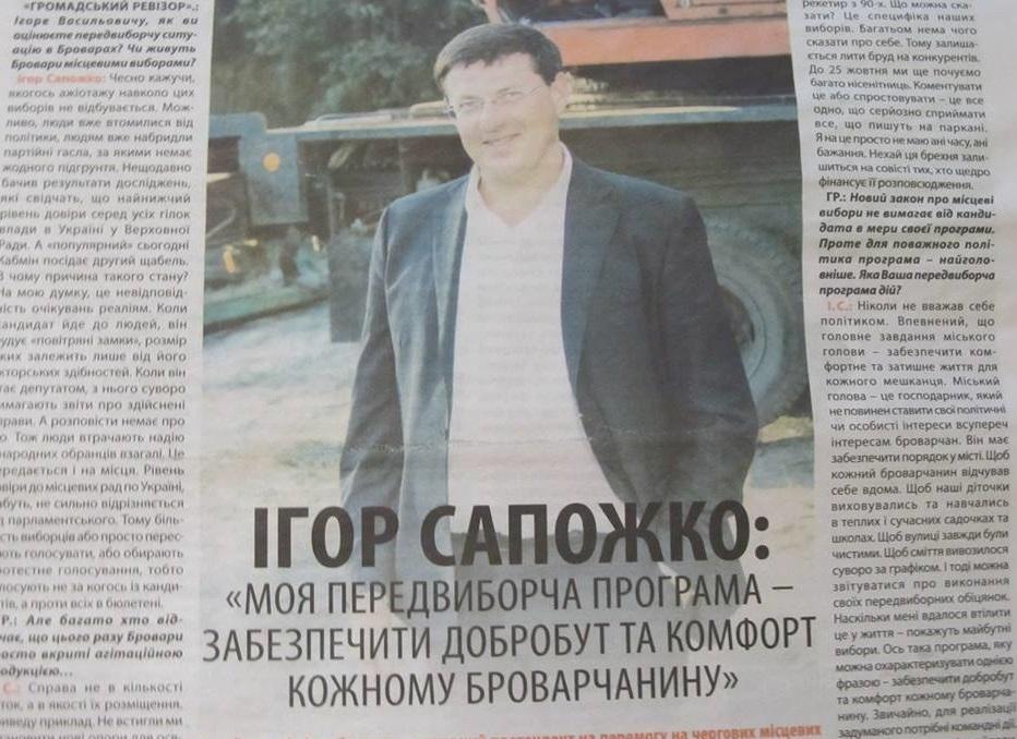 sapozhko-peredvyborcha