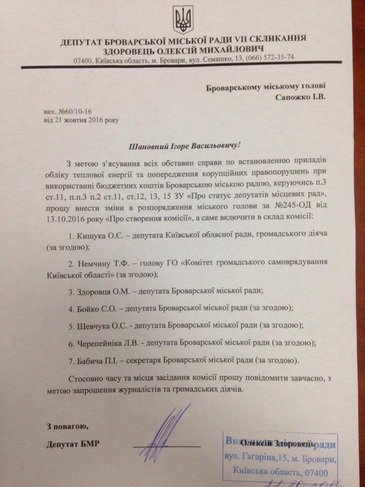 zdorovets-dokument