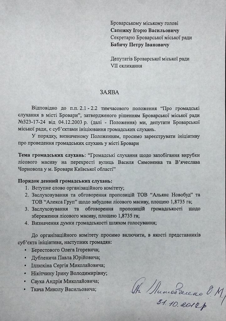 zayava-1