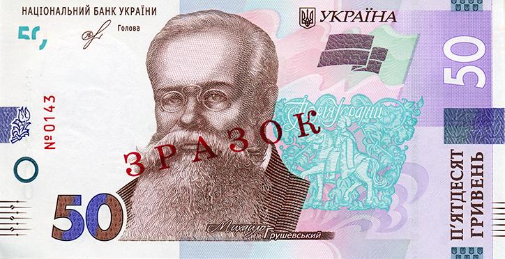 50 грн, гривні, гроші