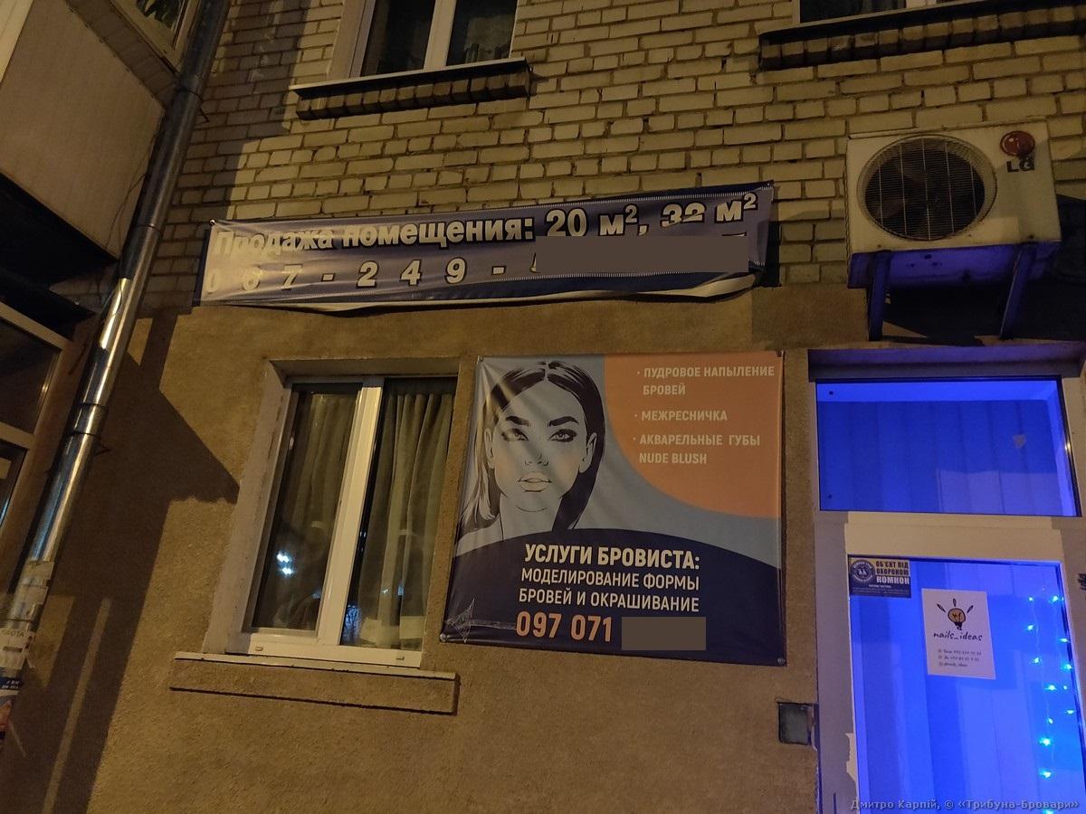 Російськомовна реклама на вул. Шолом-Алейхема, 93