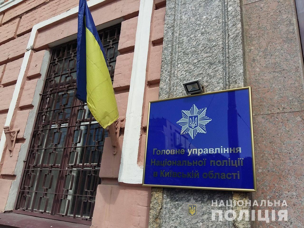 Поліція Київщини
