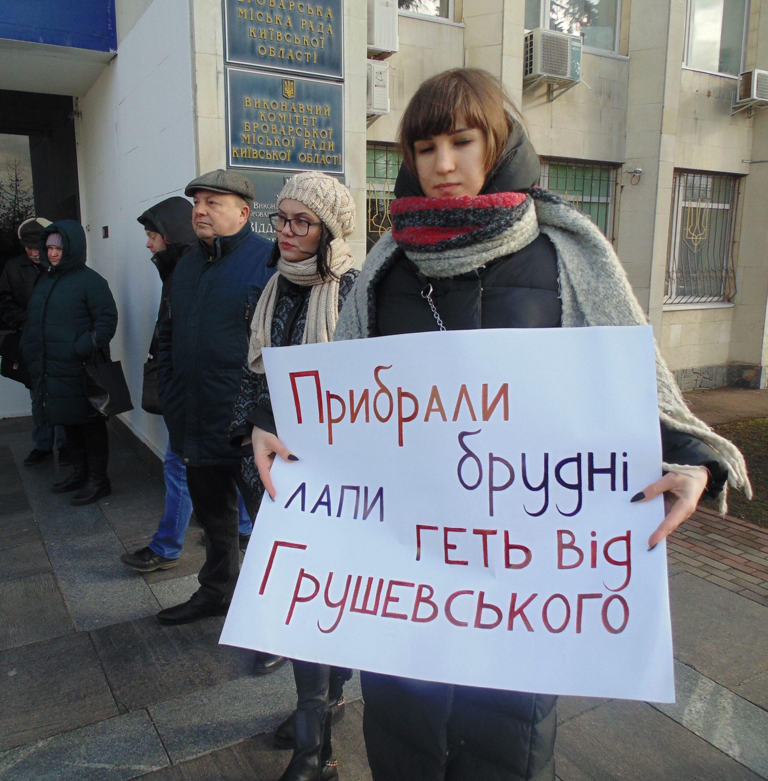 акція протесту