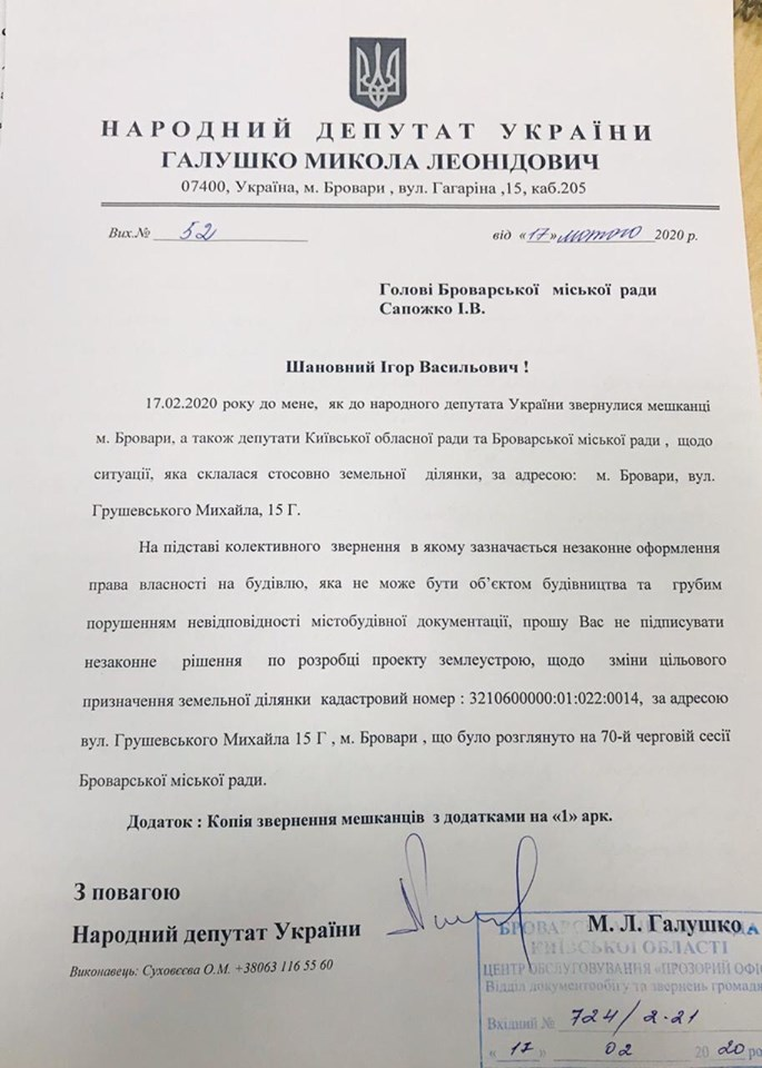 вул. Грушевського