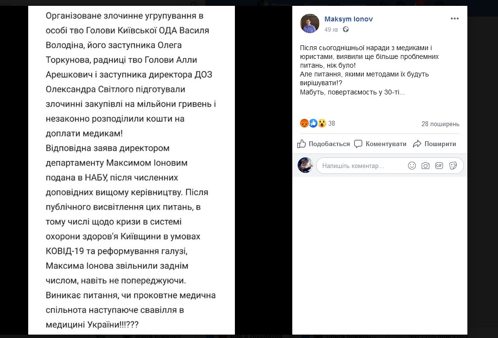 Максим Іонов