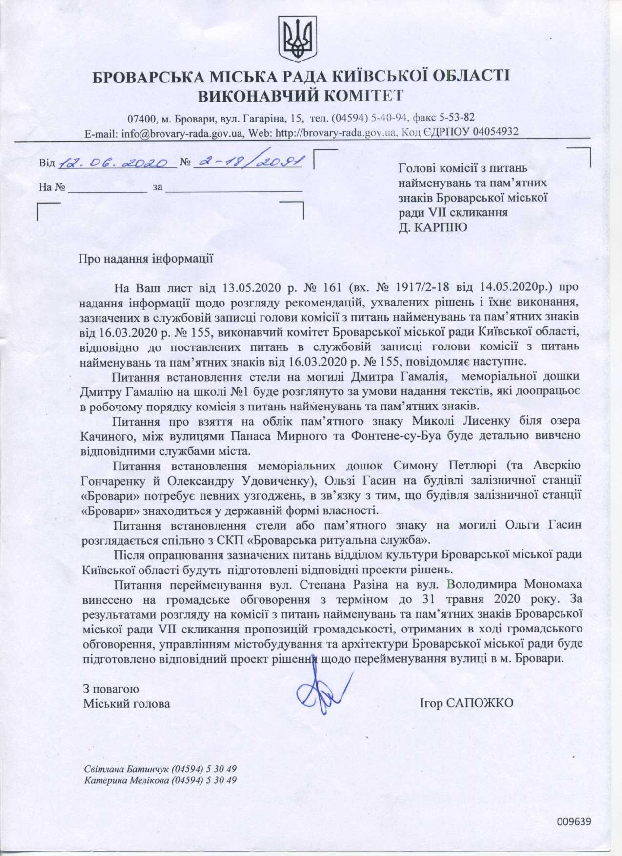 Лист № 161 Сапожка голові комісії Карпію