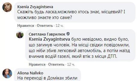ДТП Семиполки скрін
