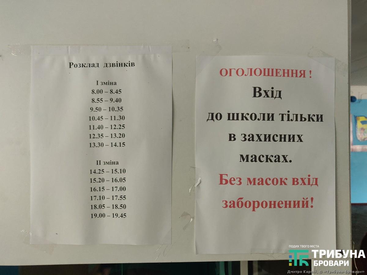 10 школа
