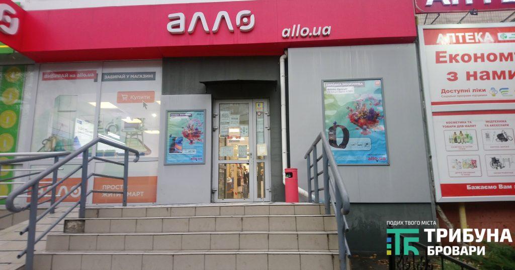 Магазин «АЛЛО», який розташований в цьому ж будинку, також нехтував забороною працювати цими вихідними.