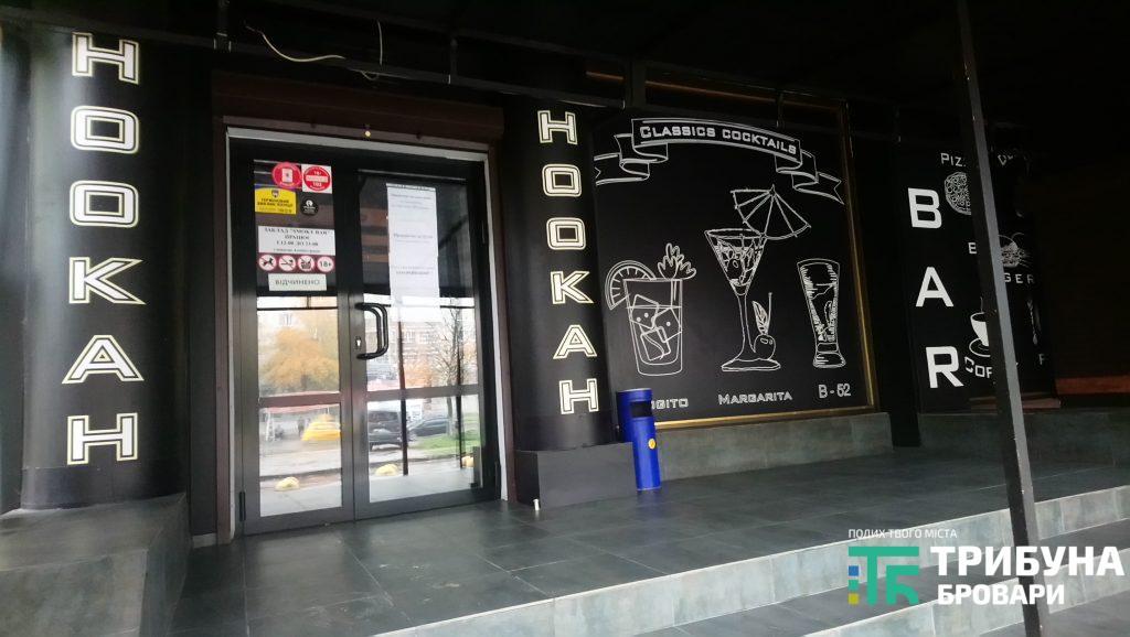 «Smoky Bar», що на бульв. Незалежності, 6