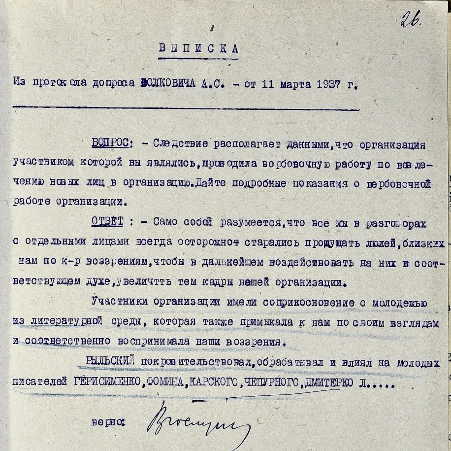 Чепурний, Волкович