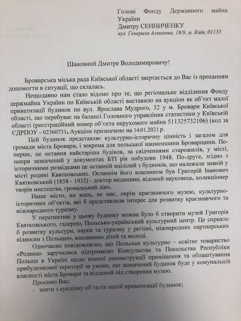 Звернення Будинок Снятковського, вул. Ярослава Мудрого, 32