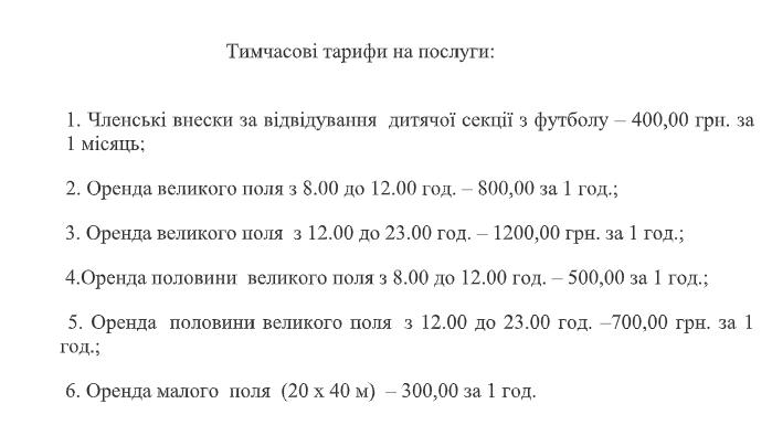 """тарифи МФК """"Бровари"""""""